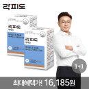 루테인 1+1 총 4개월분 (초소형캡슐)