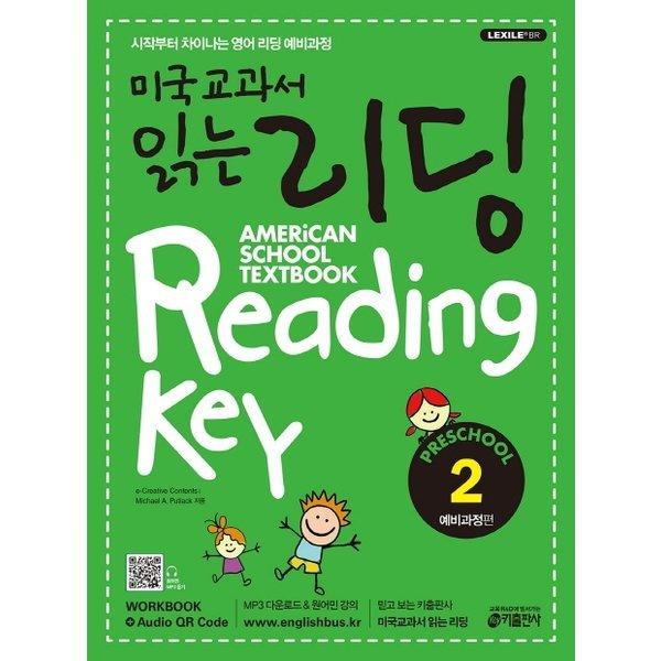 미국교과서 읽는 리딩 Preschool. 2: 예비과정편