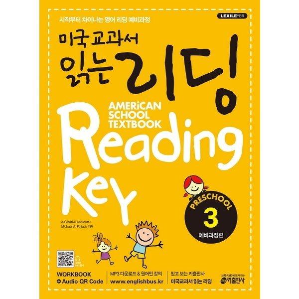 미국교과서 읽는 리딩 Preschool. 3: 예비과정편