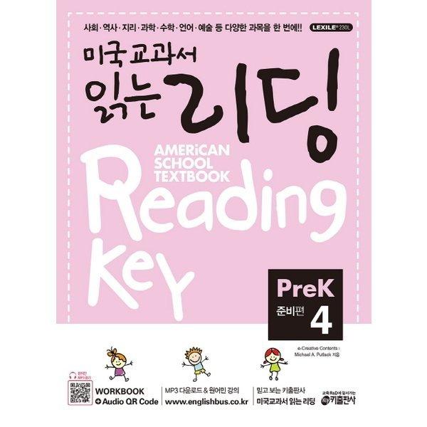 미국교과서 읽는 리딩. Pre-K4(준비편)