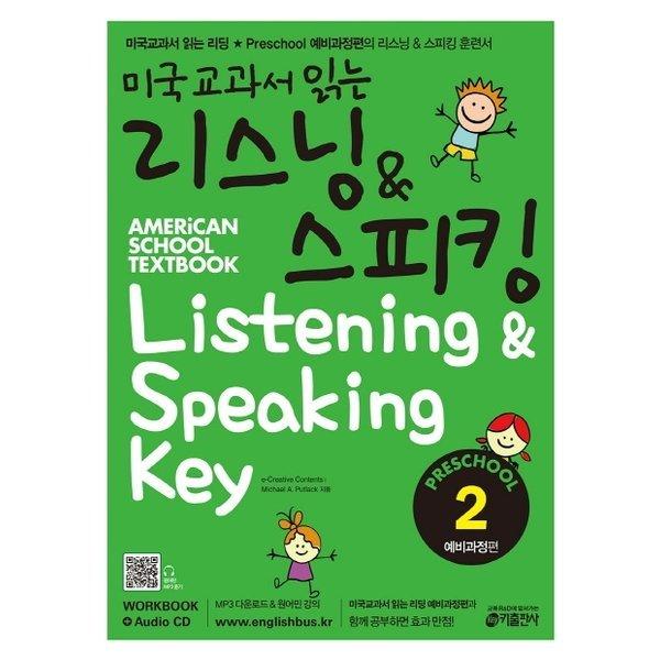 미국교과서 읽는 리스닝 스피킹 Preschool. 2: 예비과정편(CD1장포함)