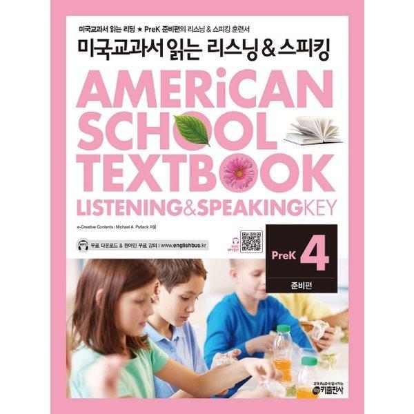 미국교과서 읽는 리스닝 스피킹 PreK. 4: 준비편(CD1장포함)