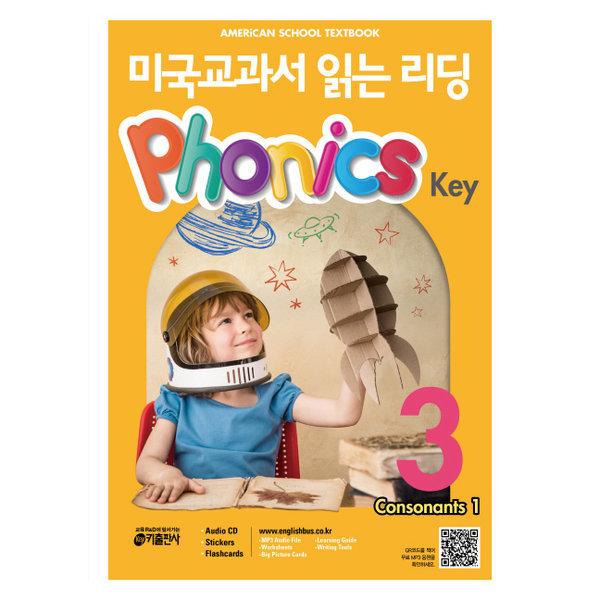 미국교과서 읽는 리딩 Phonics Key. 3