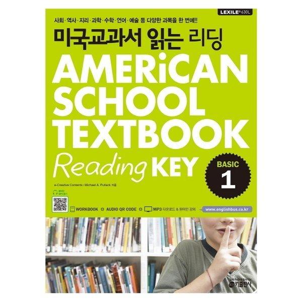 미국교과서 읽는 리딩 BASIC. 1