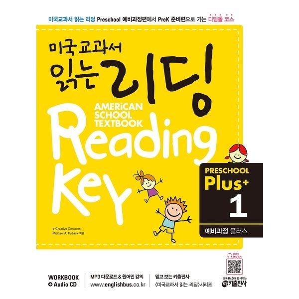 미국교과서 읽는 리딩 Preschool Plus. 1: 예비과정 플러스