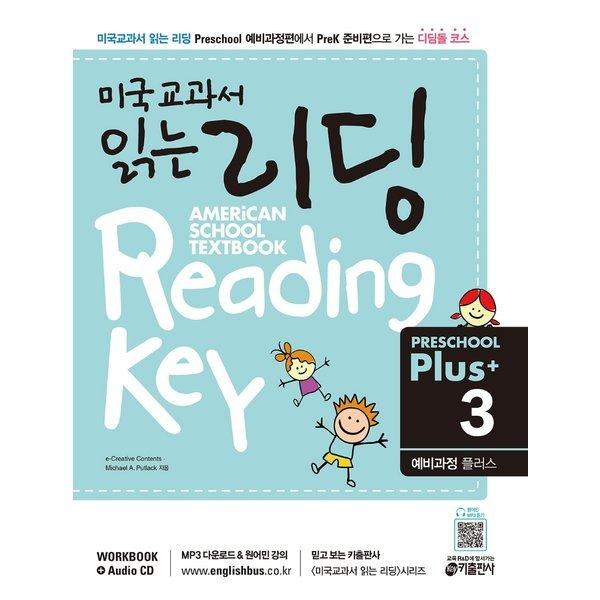 미국교과서 읽는 리딩 Preschool Plus. 3: 예비과정 플러스