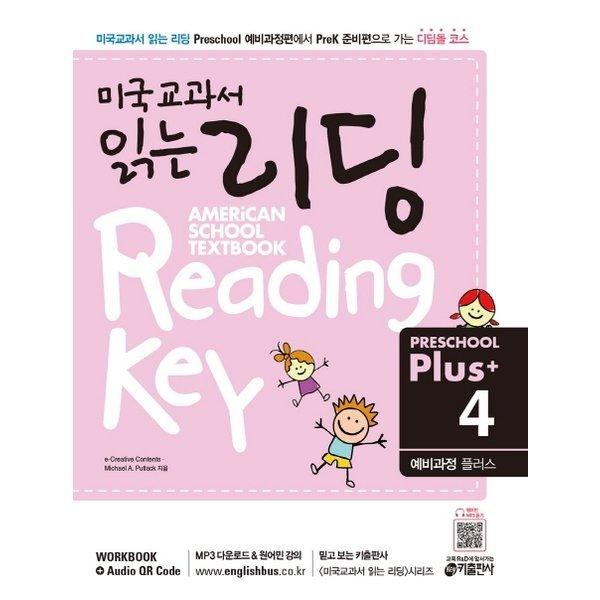 미국교과서 읽는 리딩 Preschool Plus. 4: 예비과정 플러스