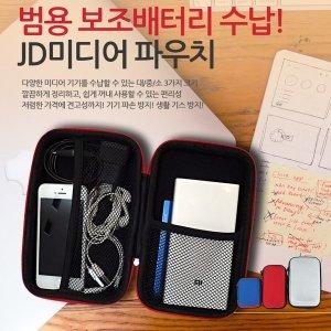미디어 파우치 보조배터리 휴대용 디지탈 파우치 대형