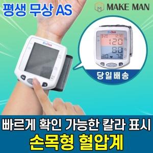 비엘유 가정용 혈압측정기 혈압기 손목 혈압계