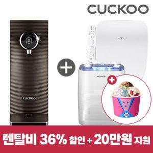 쿠쿠정수기렌탈 공청기+비데/상품권20만원+베라