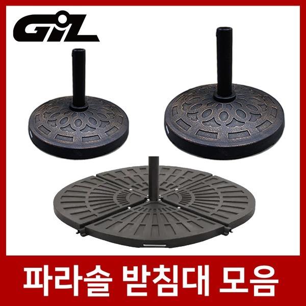 지아이엘/부채꼴 파라솔 받침대/파라솔/모기장/야외