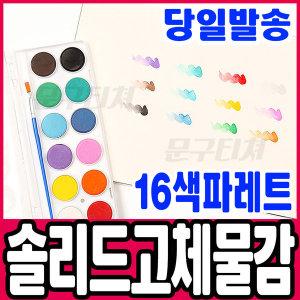 민화 솔리드 고체물감 16색 수채화파레트