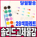 민화 솔리드 고체물감 28색 수채화파레트