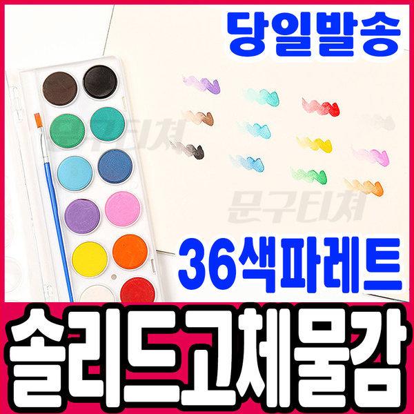 민화 솔리드 고체물감 36색 수채화파레트