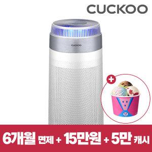 쿠쿠공기청정기렌탈 6개월무료+상품권20만원+베라쿠폰