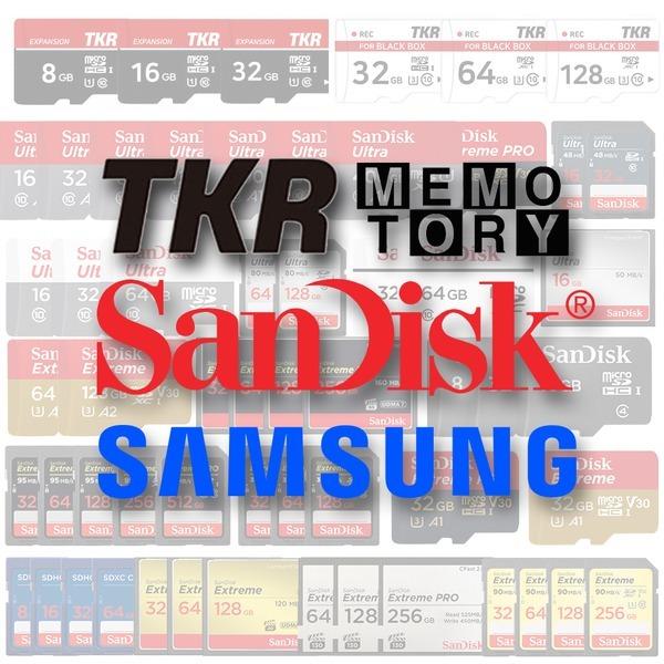 블랙박스 휴대폰 카메라 TKR MicroSD/SD 메모리카드8G