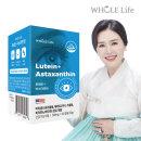 루테인 아스타잔틴 비타민A 비타민E 60캡슐 /2개월분