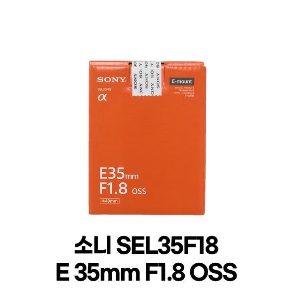 SEL35F18 (정품) 새상품 재고보유 35mm F1.8 OSS