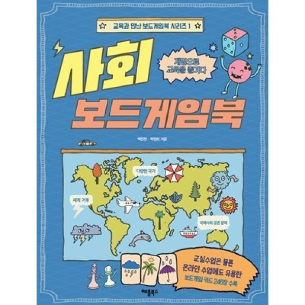 사회 보드게임북(교육과 만난 보드게임북 시리즈1)