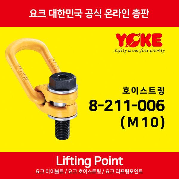 회전아이볼트/요크8-211-006-M10아이볼트 리프팅포인트