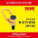 회전아이볼트/요크8-211-015-M16아이볼트 리프팅포인트