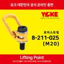 회전아이볼트/요크8-211-025-M20아이볼트 리프팅포인트