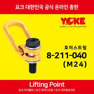 회전아이볼트/요크8-211-040-M24아이볼트 리프팅포인트
