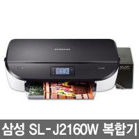 SL-J2160W 무한잉크복합기 (400ml) 가정용 프린터기
