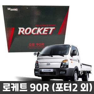 GB90R 자동차배터리 스포티지R 포터2 밧데리 배터리