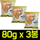 버터쿠키 80g x 3봉/과자/디저트/간식/초코칩/버터링