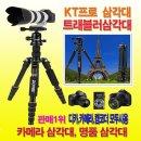 1위명품트레블KT프로카메라삼각대삼성캐논소니 KT프로