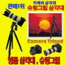 1위명품카메라삼각대슈팅그립P디카소니캐논삼성 모두OK