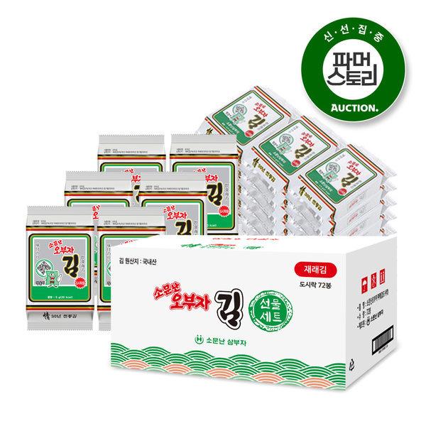 (소문난오부자) 재래김 도시락김 5gX72봉/ 9월생산