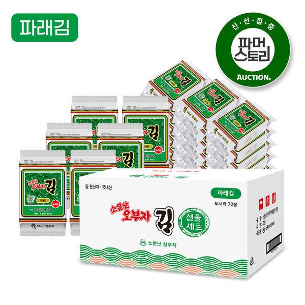 (소문난오부자) 파래김 도시락김 5gX72봉/최근생산
