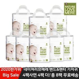 밴드/팬티기저귀 전라인 8팩 10%할인+사은품+무배