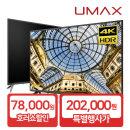 UHD43S 109cm(43) 4K UHDTV A급 정품패널 2년AS HDR10