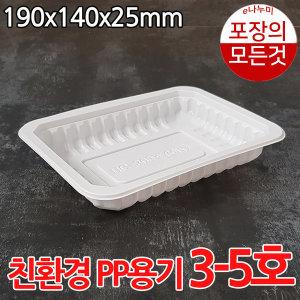 실링용기 jh3-5호 hg305호 1200개 배달포장용기