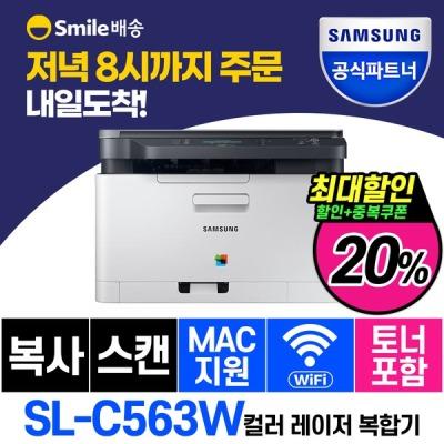 [삼성전자] SL-C563W 컬러 레이저 복합기 토너포함 +인증점+