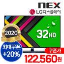 NEX 81cm(32) LED TV / NX32G/ 무결점/ LG패널