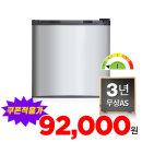 최종92,000원 46L 소형 미니 원룸 냉장고 메탈실버