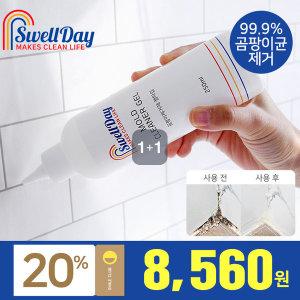 욕실주방 곰팡이제거제 젤타입 250ml 1+1
