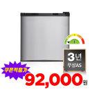 최종92,000원 46L 소형 미니 원룸 냉장고 메탈블랙
