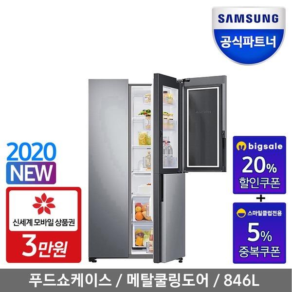 인증점 양문형냉장고 RS84T5041SA 20%+5%중복할인