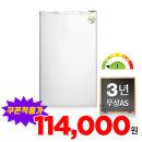 최종114,000원 92L 소형 냉장고 예쁜 미니 화이트