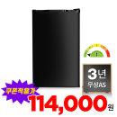 최종114,000원 92L 소형 작은 냉장고 예쁜 미니 블랙