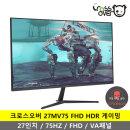 27MV75 FHD HDR 평면 게이밍 모니터 무결점