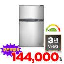 최종144,000원 90L 소형 미니 일반 냉장고 메탈실버