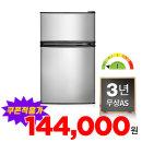 최종144,000원 90L 소형냉장고 미니 일반 메탈BL