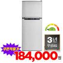 최종184,000원 138L 미니 냉장고 소형 일반 메탈BL