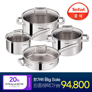 테팔 인텐시움 프로 스테인리스 스틸 통 3중 냄비 4P